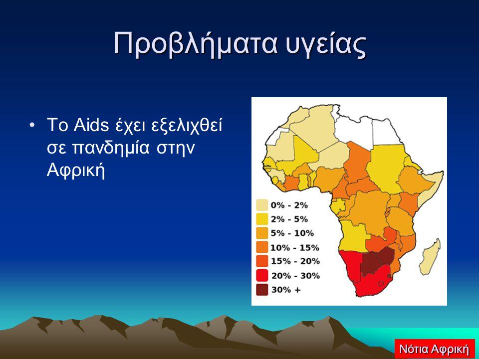 Προβλήματα υγείας Το Aids έχει εξελιχθεί σε πανδημία στην Αφρική