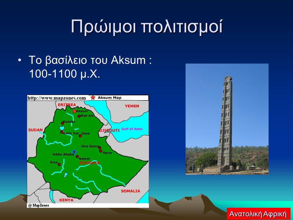 Πρώιμοι πολιτισμοί Το βασίλειο του Aksum : 100-1100 μ.Χ.