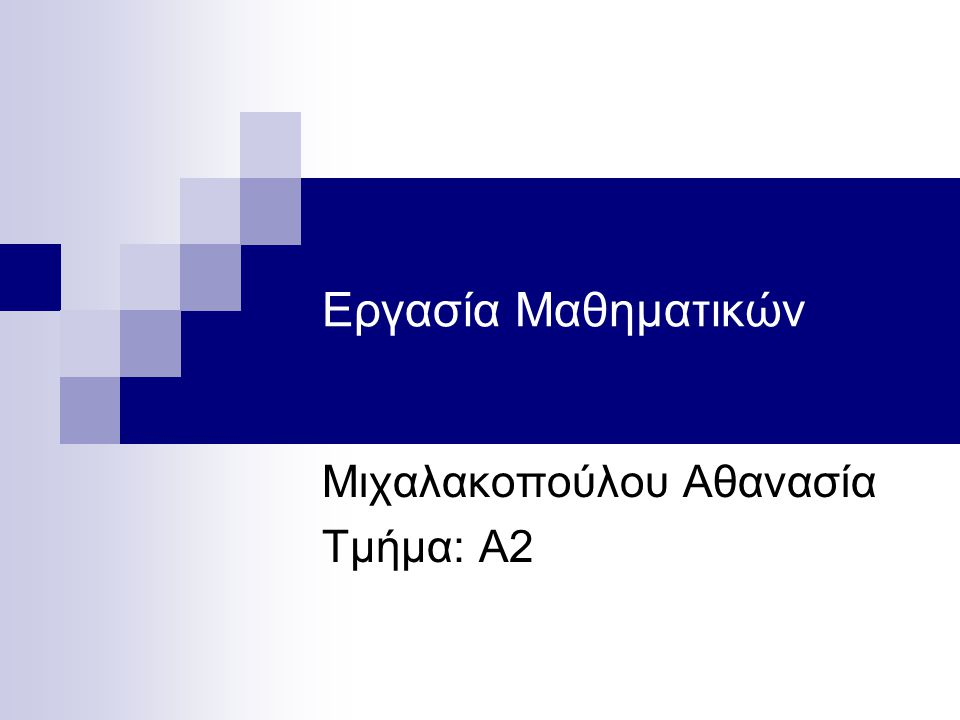 Μιχαλακοπούλου Αθανασία Τμήμα: Α2