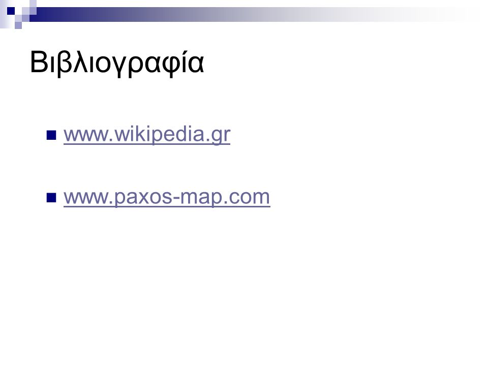 Βιβλιογραφία www.wikipedia.gr www.paxos-map.com