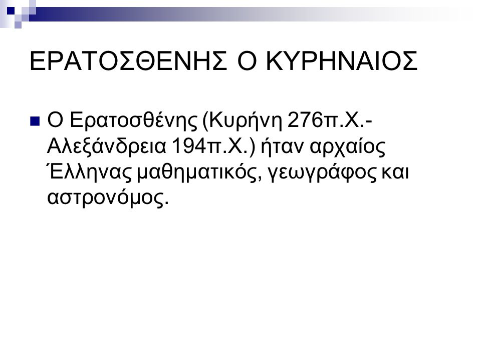 ΕΡΑΤΟΣΘΕΝΗΣ Ο ΚΥΡΗΝΑΙΟΣ