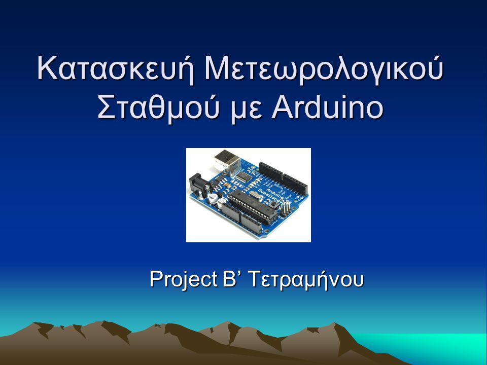 Κατασκευή Μετεωρολογικού Σταθμού με Arduino