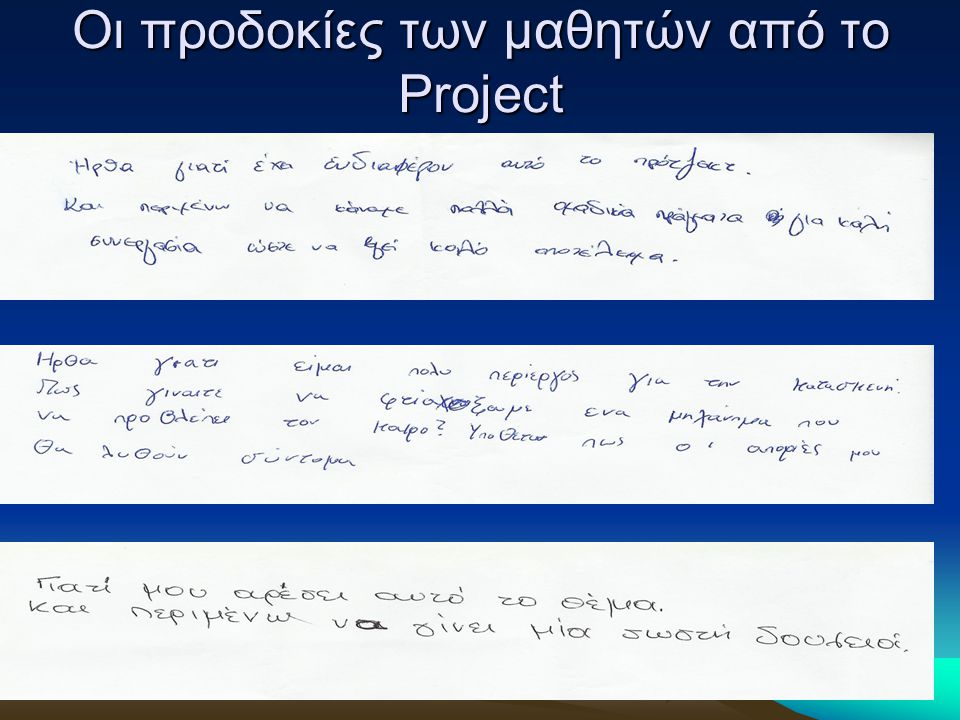 Οι προδοκίες των μαθητών από το Project