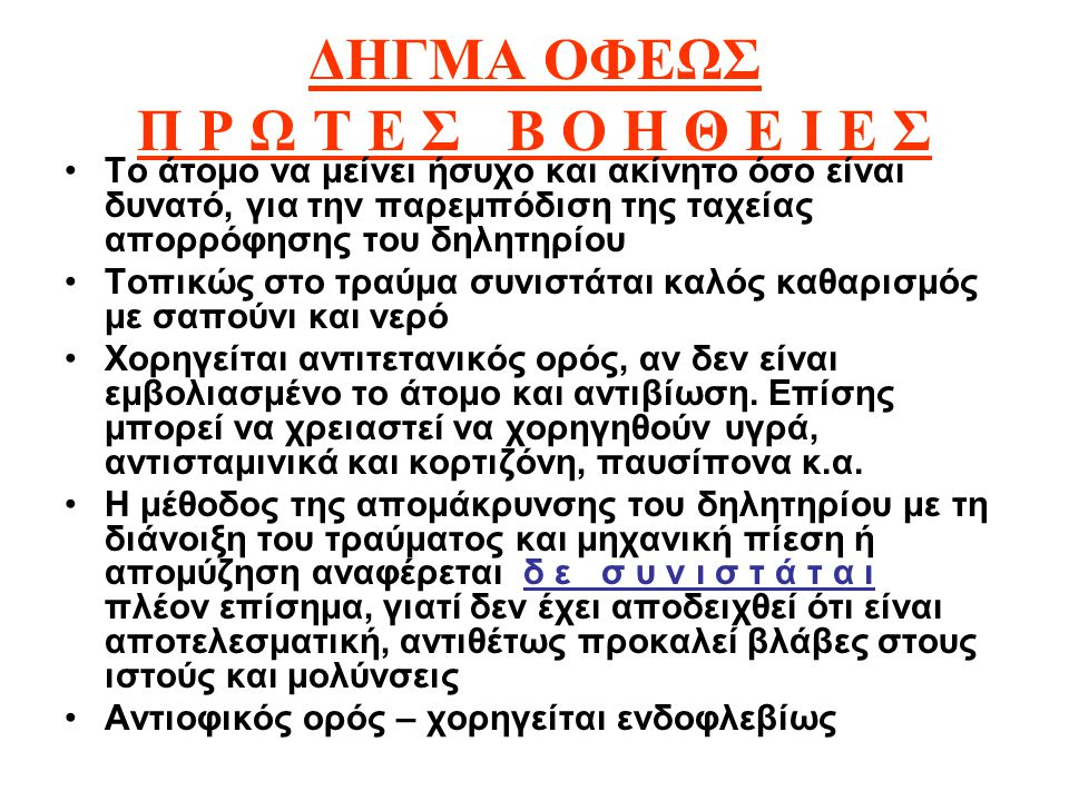 ΔΗΓΜΑ ΟΦΕΩΣ Π Ρ Ω Τ Ε Σ Β Ο Η Θ Ε Ι Ε Σ