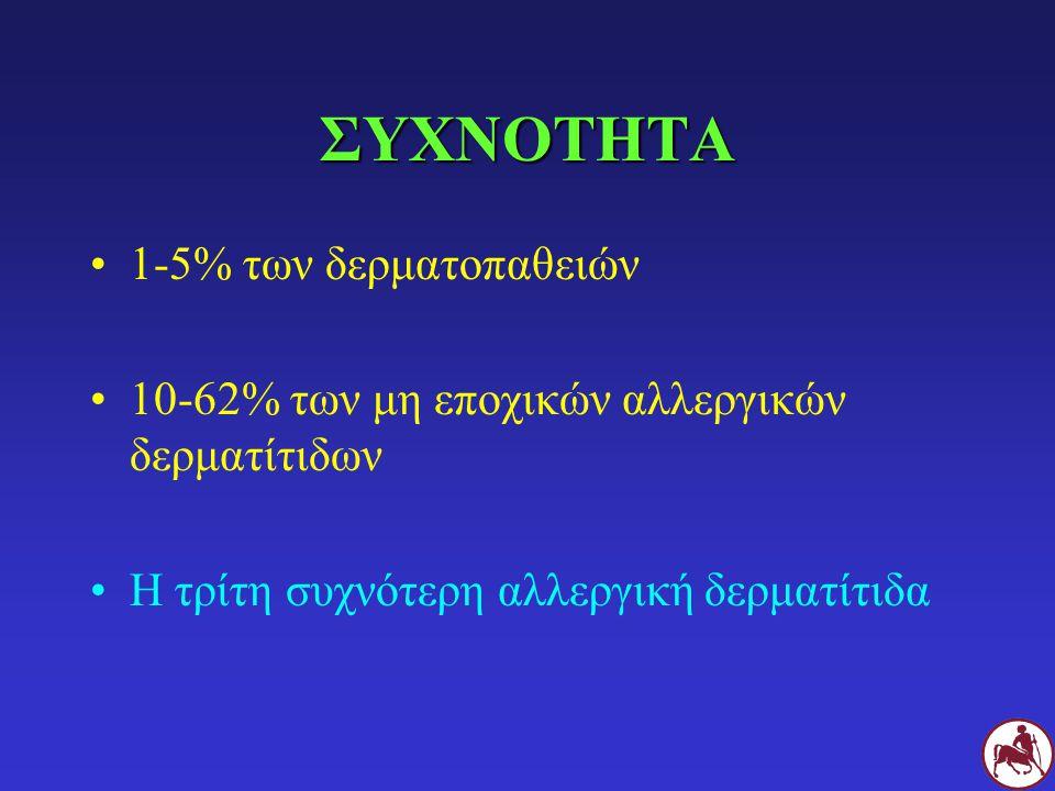 ΣΥΧΝΟΤΗΤΑ 1-5% των δερματοπαθειών
