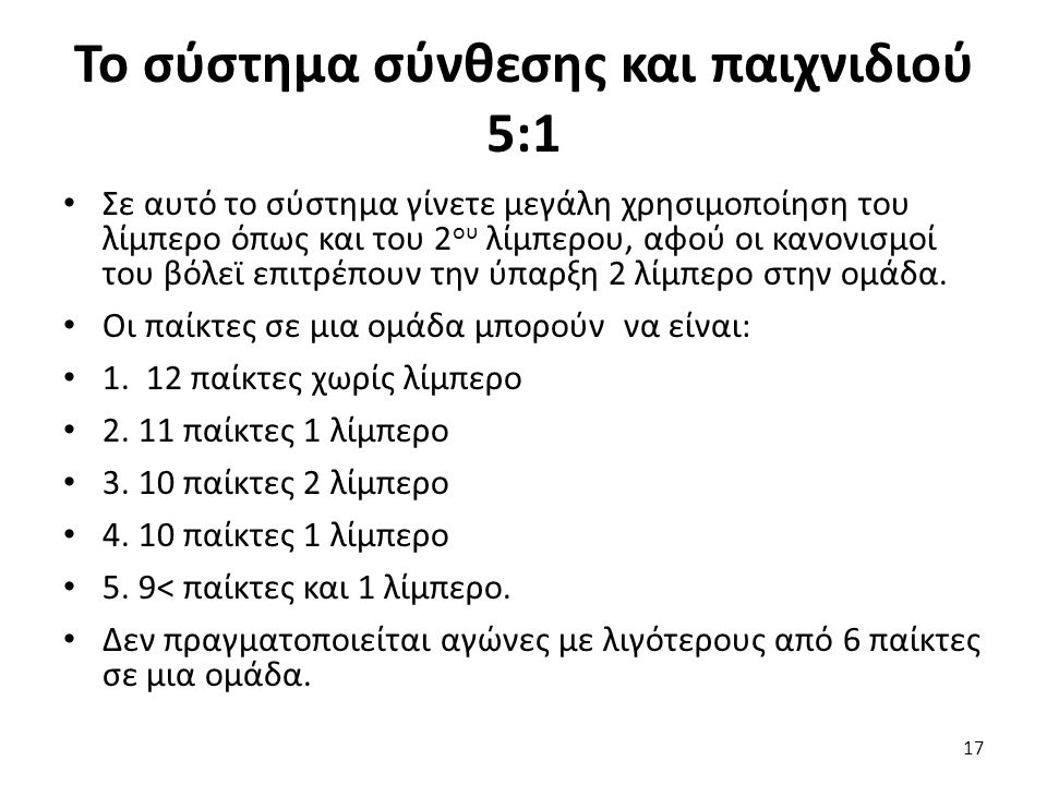 Το σύστημα σύνθεσης και παιχνιδιού 5:1
