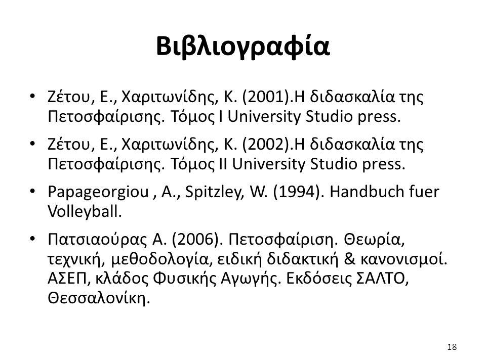 Βιβλιογραφία Ζέτου, Ε., Χαριτωνίδης, Κ. (2001).Η διδασκαλία της Πετοσφαίρισης. Τόμος Ι University Studio press.