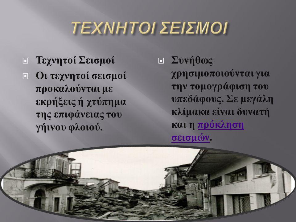 ΤΕΧΝΗΤΟΙ ΣΕΙΣΜΟΙ Τεχνητοί Σεισμοί