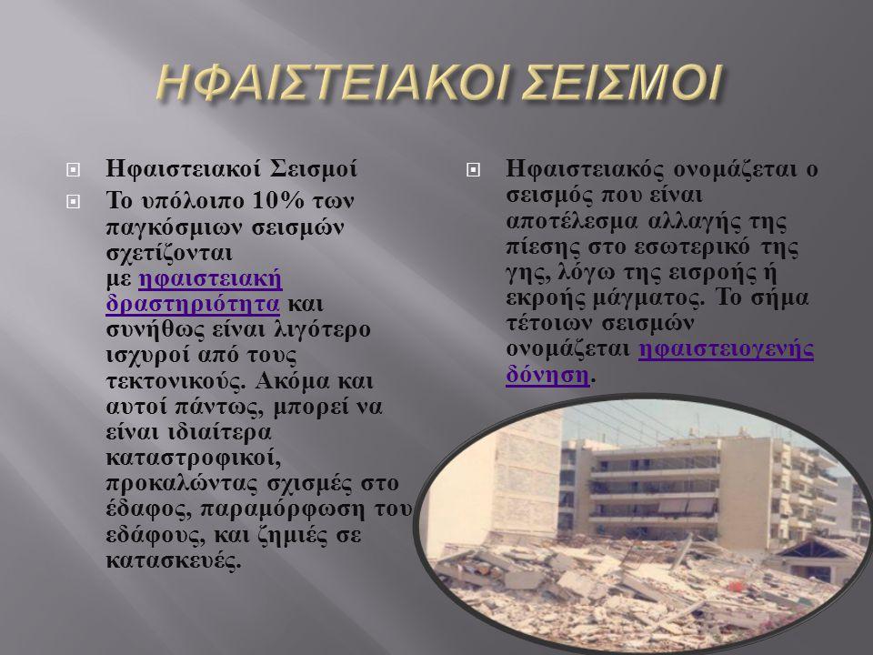 ΗΦΑΙΣΤΕΙΑΚΟΙ ΣΕΙΣΜΟΙ Ηφαιστειακοί Σεισμοί