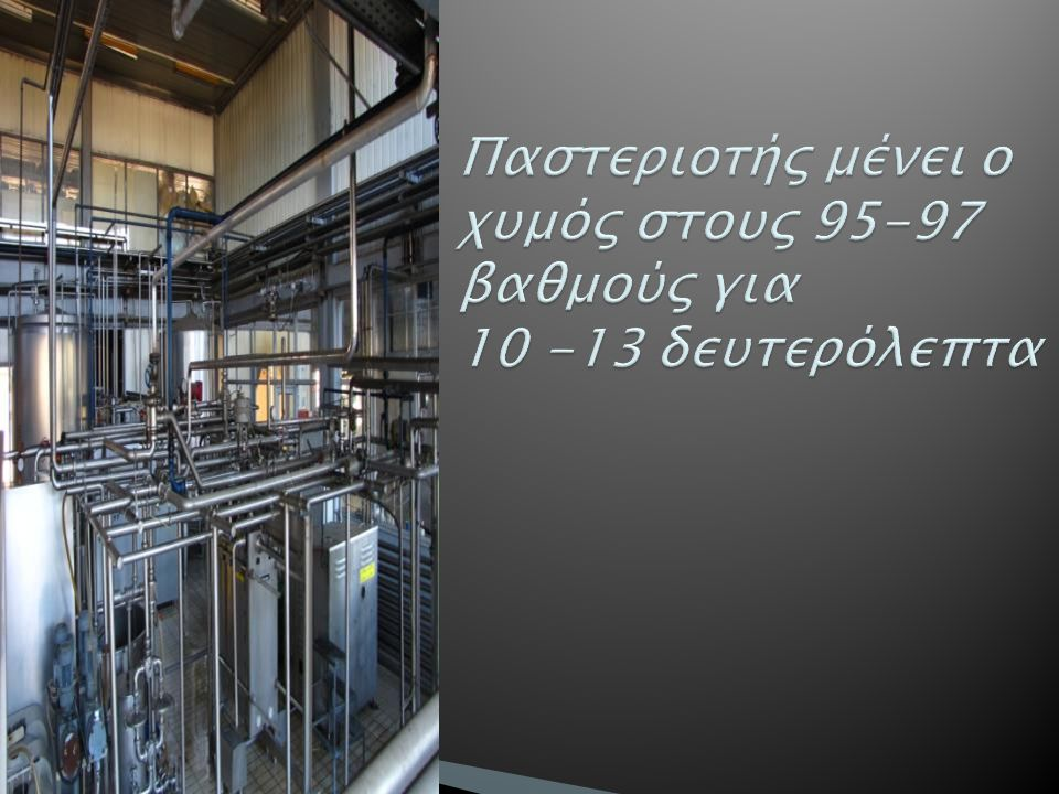 Παστεριοτής μένει ο χυμός στους 95-97 βαθμούς για 10 -13 δευτερόλεπτα