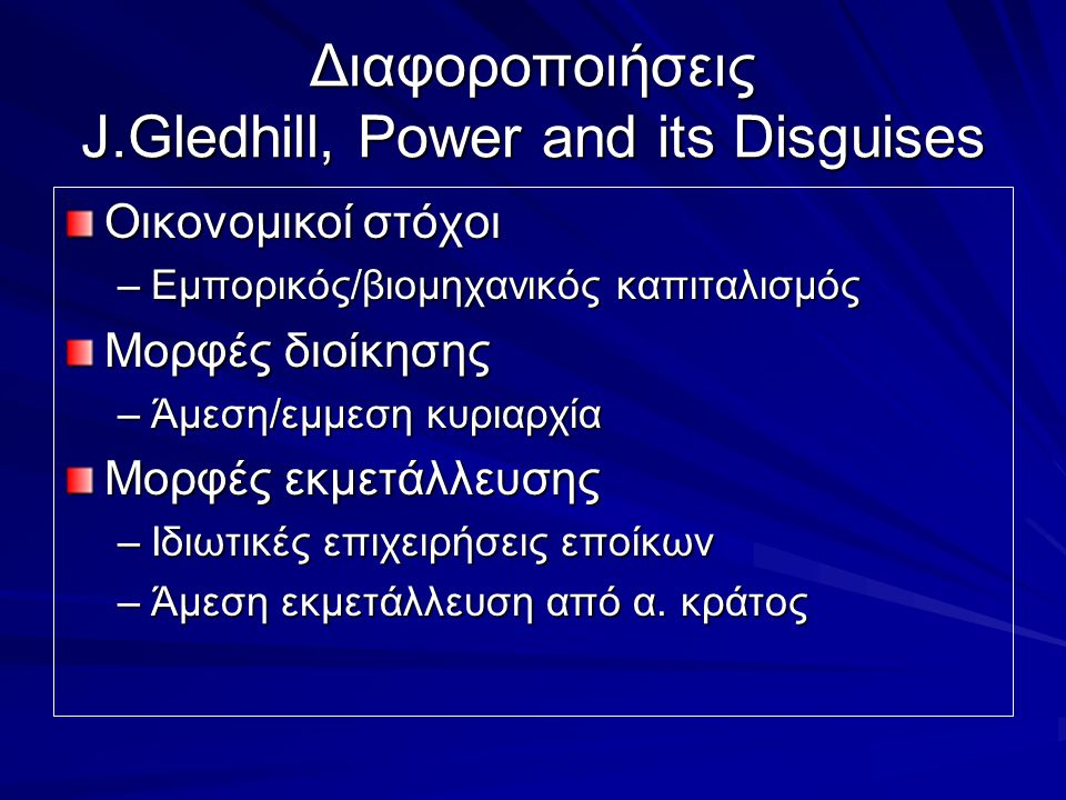 Διαφοροποιήσεις J.Gledhill, Power and its Disguises