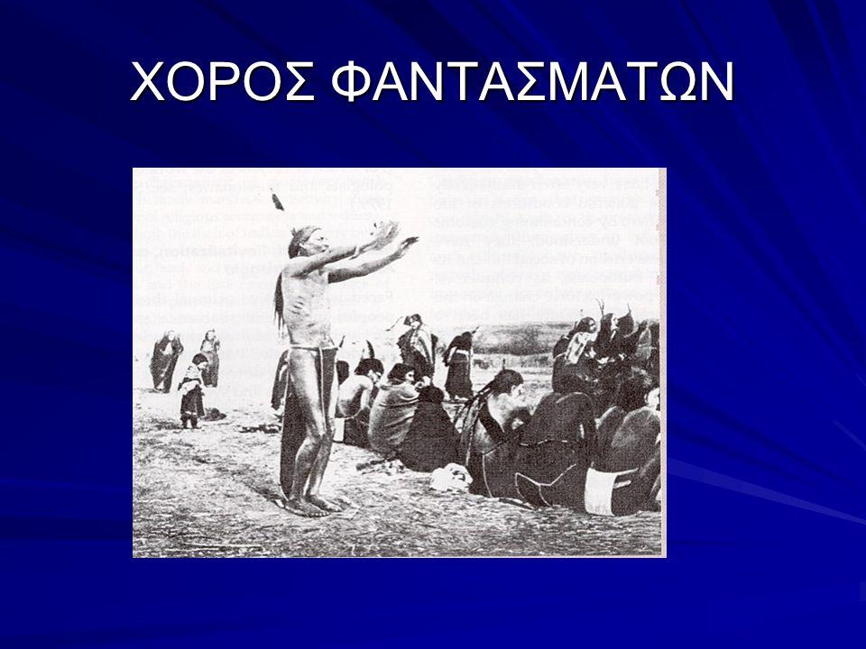 ΧΟΡΟΣ ΦΑΝΤΑΣΜΑΤΩΝ