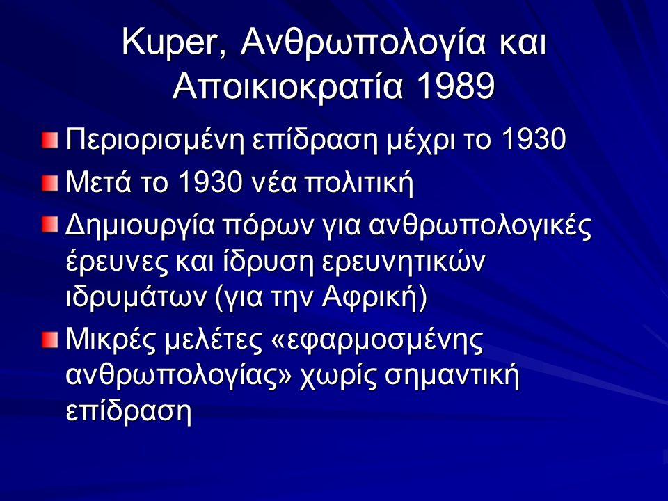 Kuper, Ανθρωπολογία και Αποικιοκρατία 1989