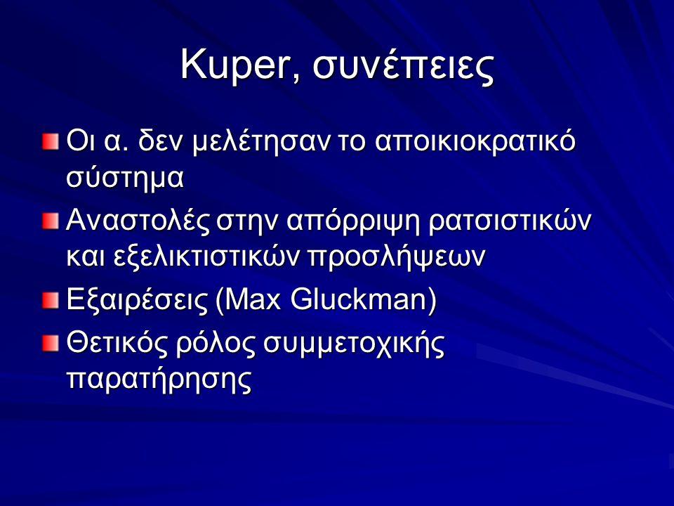 Kuper, συνέπειες Οι α. δεν μελέτησαν το αποικιοκρατικό σύστημα