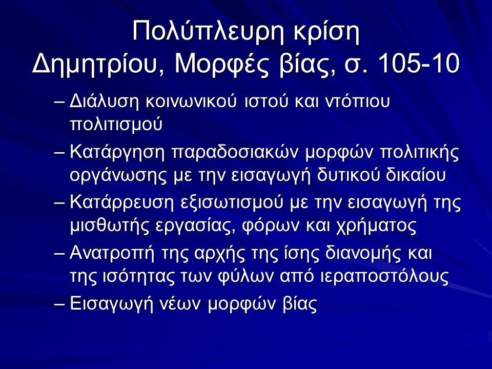 Πολύπλευρη κρίση Δημητρίου, Μορφές βίας, σ. 105-10