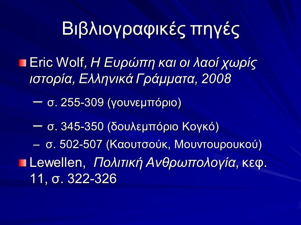 Βιβλιογραφικές πηγές σ. 255-309 (γουνεμπόριο)