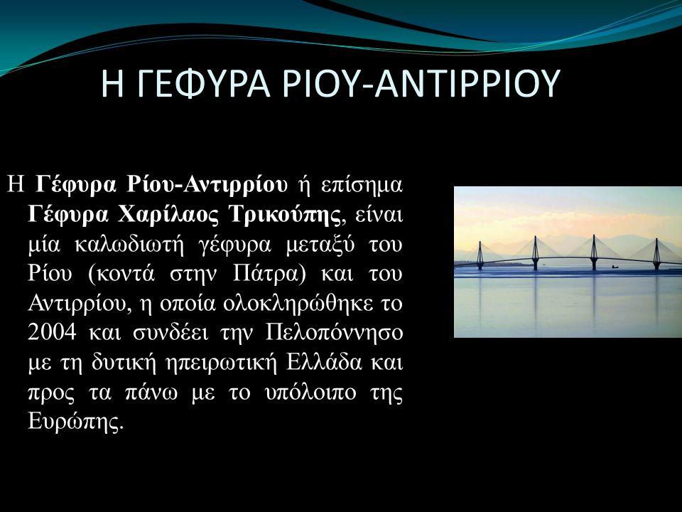 Η ΓΕΦΥΡΑ ΡΙΟΥ-ΑΝΤΙΡΡΙΟΥ