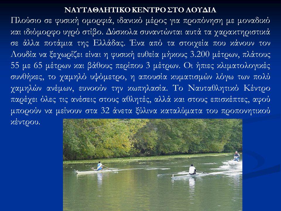 ΝΑΥΤΑΘΛΗΤΙΚΟ ΚΕΝΤΡΟ ΣΤΟ ΛΟΥΔΙΑ