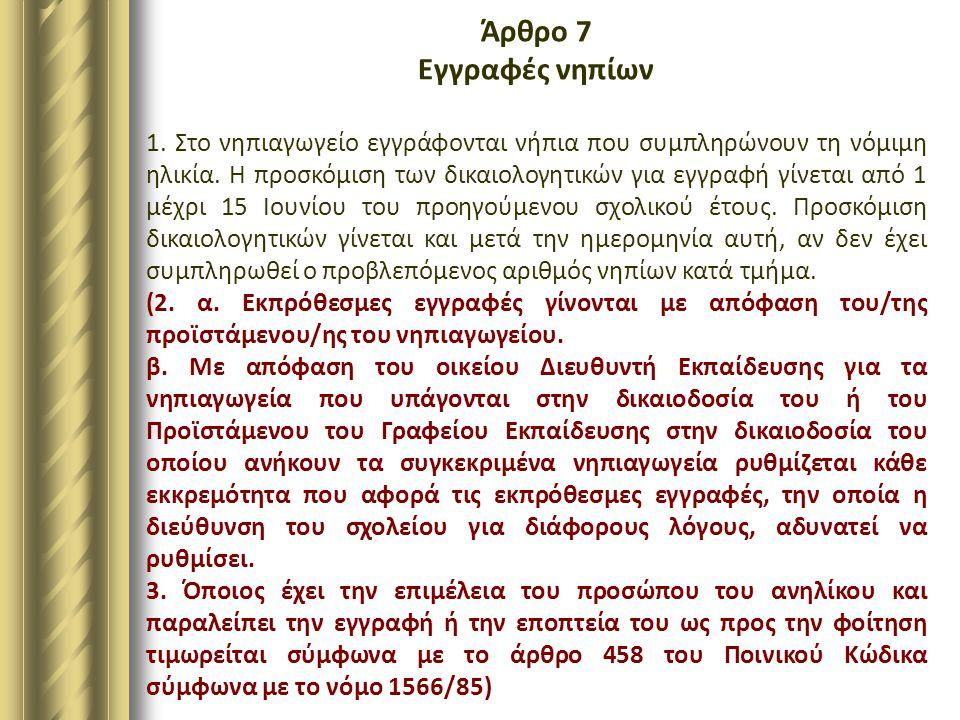 Άρθρο 7 Εγγραφές νηπίων.