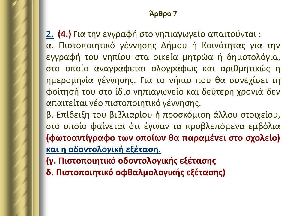 2. (4.) Για την εγγραφή στο νηπιαγωγείο απαιτούνται :