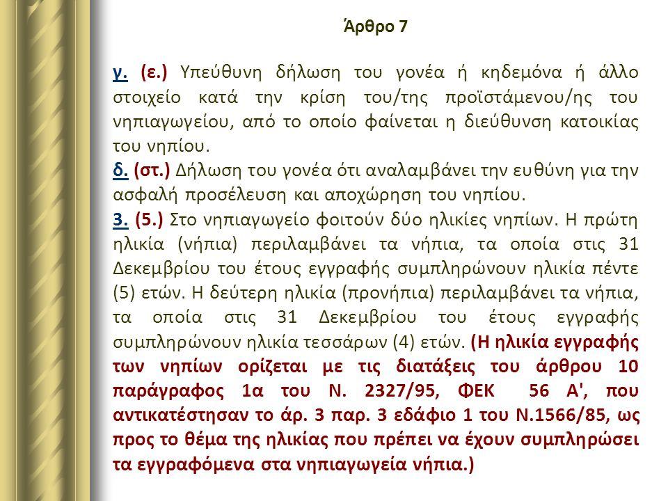 Άρθρο 7