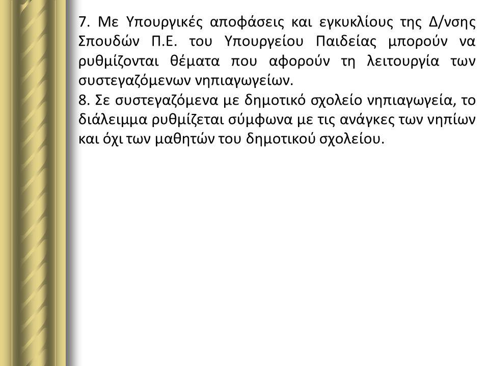 7. Με Υπουργικές αποφάσεις και εγκυκλίους της Δ/νσης Σπουδών Π. Ε