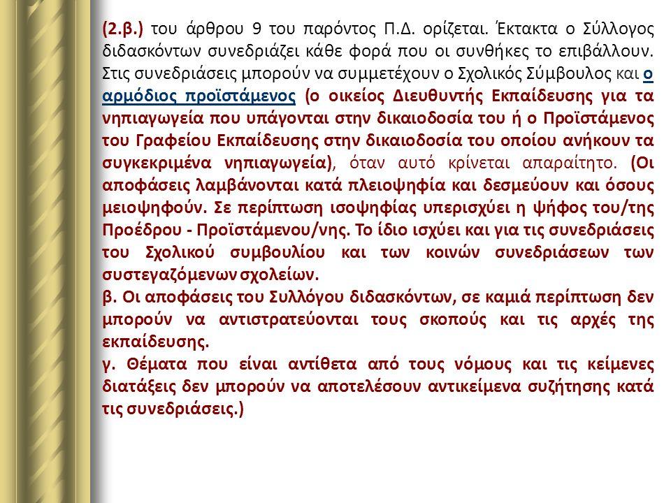 (2. β. ) του άρθρου 9 του παρόντος Π. Δ. ορίζεται