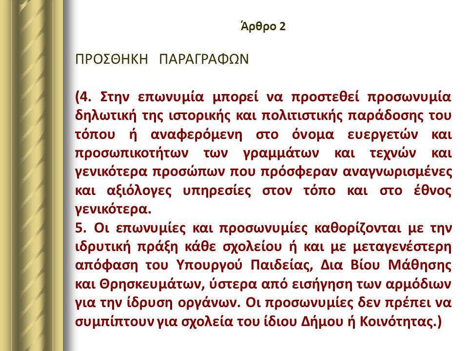 Άρθρο 2 ΠΡΟΣΘΗΚΗ ΠΑΡΑΓΡΑΦΩΝ.