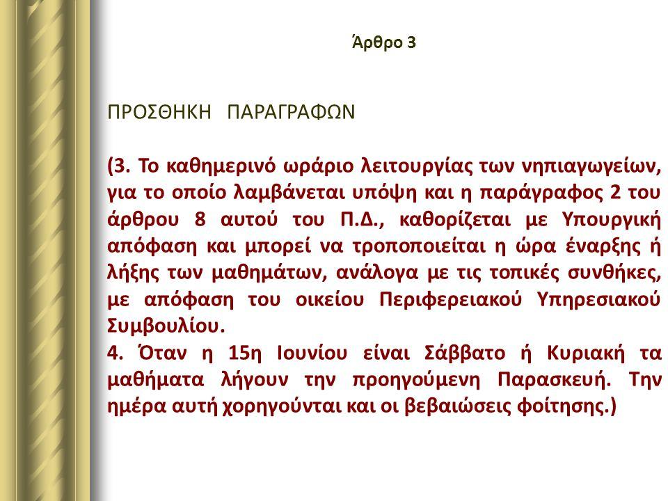 Άρθρο 3 ΠΡΟΣΘΗΚΗ ΠΑΡΑΓΡΑΦΩΝ.