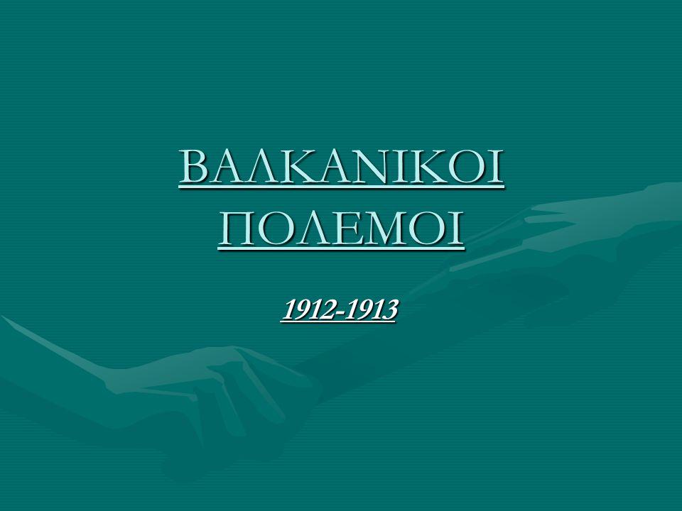 ΒΑΛΚΑΝΙΚΟΙ ΠΟΛΕΜΟΙ 1912-1913 1