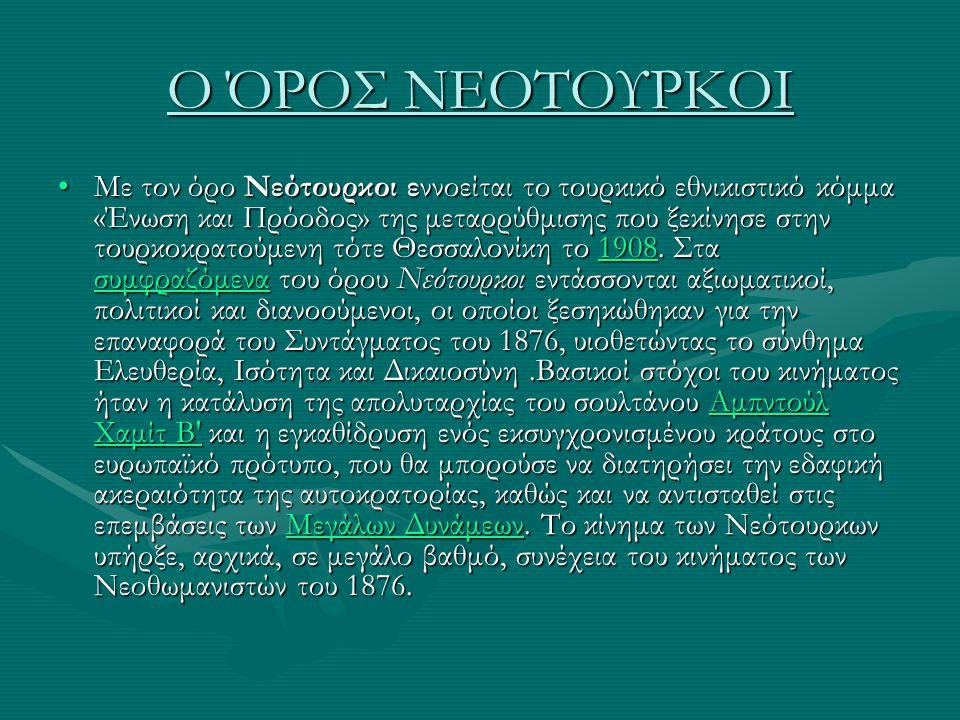 Ο ΌΡΟΣ ΝΕΟΤΟΥΡΚΟΙ