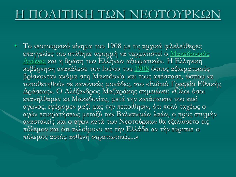 Η ΠΟΛΙΤΙΚΗ ΤΩΝ ΝΕΟΤΟΥΡΚΩΝ
