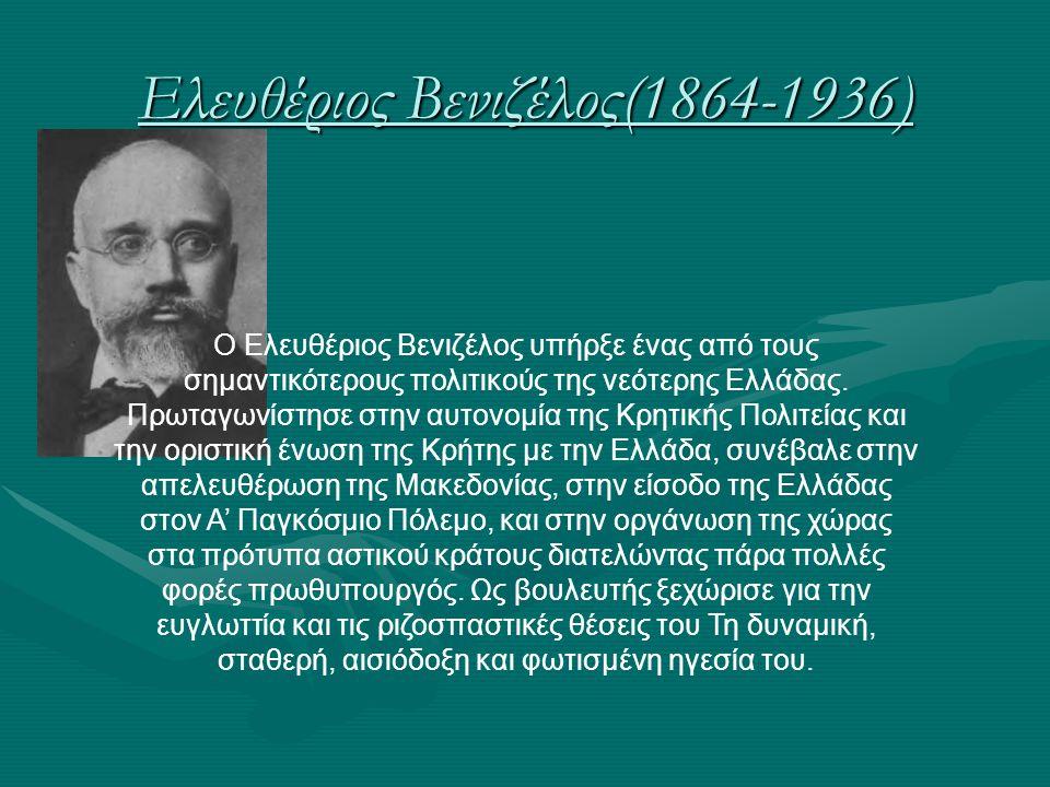 Ελευθέριος Βενιζέλος(1864-1936)