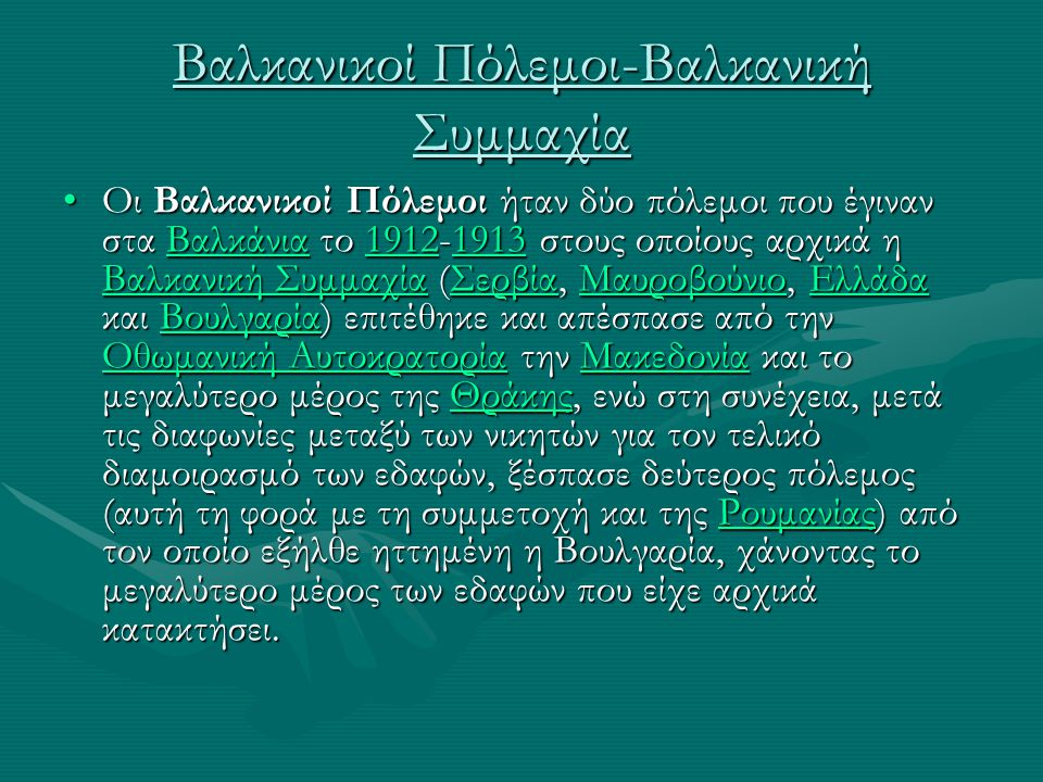 Βαλκανικοί Πόλεμοι-Βαλκανική Συμμαχία