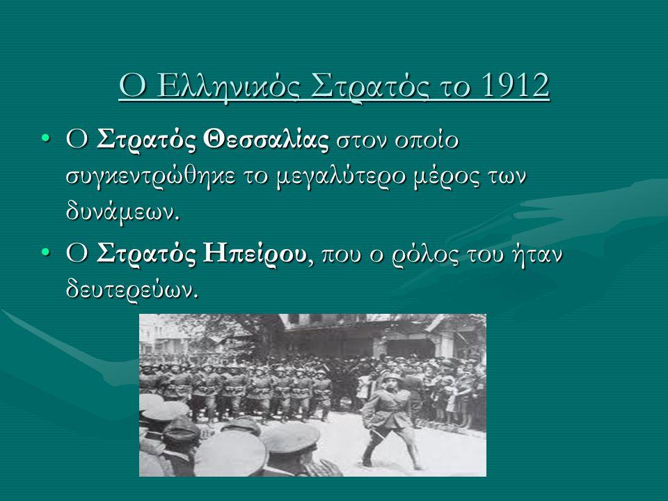 Ο Ελληνικός Στρατός το 1912 Ο Στρατός Θεσσαλίας στον οποίο συγκεντρώθηκε το μεγαλύτερο μέρος των δυνάμεων.