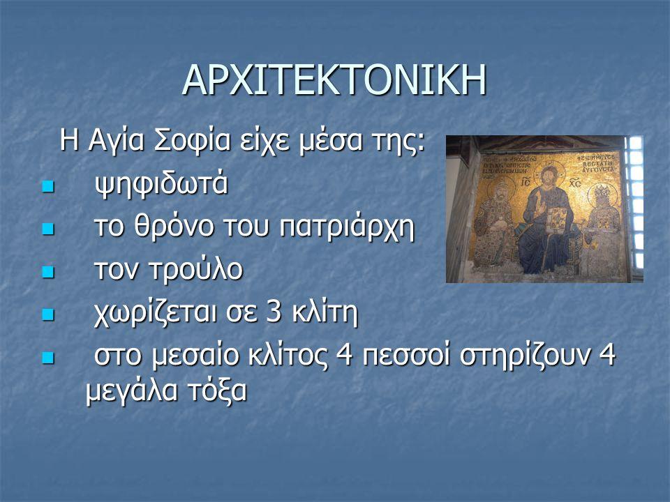 ΑΡΧΙΤΕΚΤΟΝΙΚΗ Η Αγία Σοφία είχε μέσα της: ψηφιδωτά
