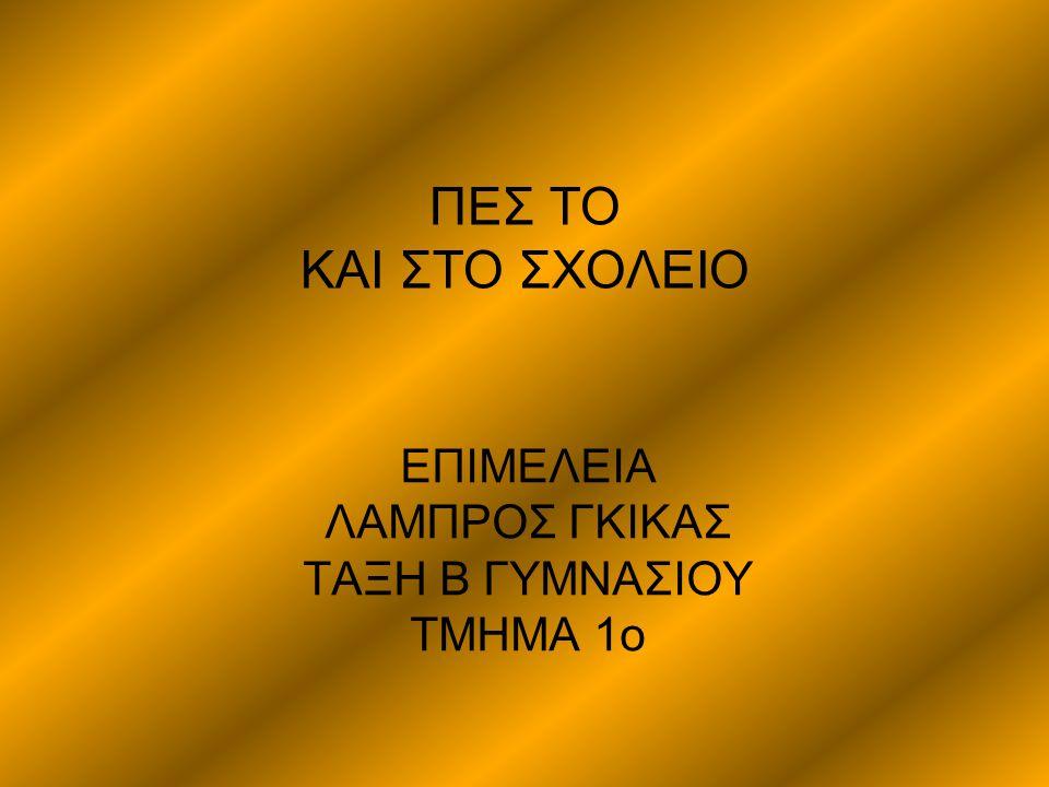 ΕΠΙΜΕΛΕΙΑ ΛΑΜΠΡΟΣ ΓΚΙΚΑΣ ΤΑΞΗ Β ΓΥΜΝΑΣΙΟΥ ΤΜΗΜΑ 1ο