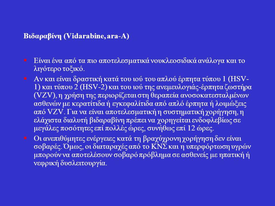 Βιδαραβίνη (Vidarabine, ara-A)