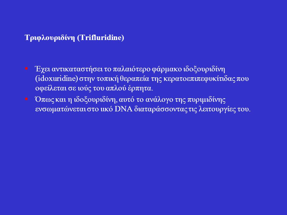 Τριφλουριδίνη (Τrifluridine)