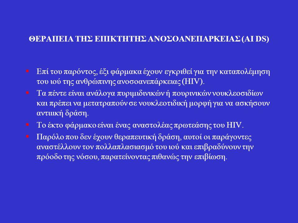 ΘΕΡΑΠΕΙΑ ΤΗΣ ΕΠΙΚΤΗΤΗΣ ΑΝΟΣΟΑΝΕΠΑΡΚΕΙΑΣ (ΑΙ DS)