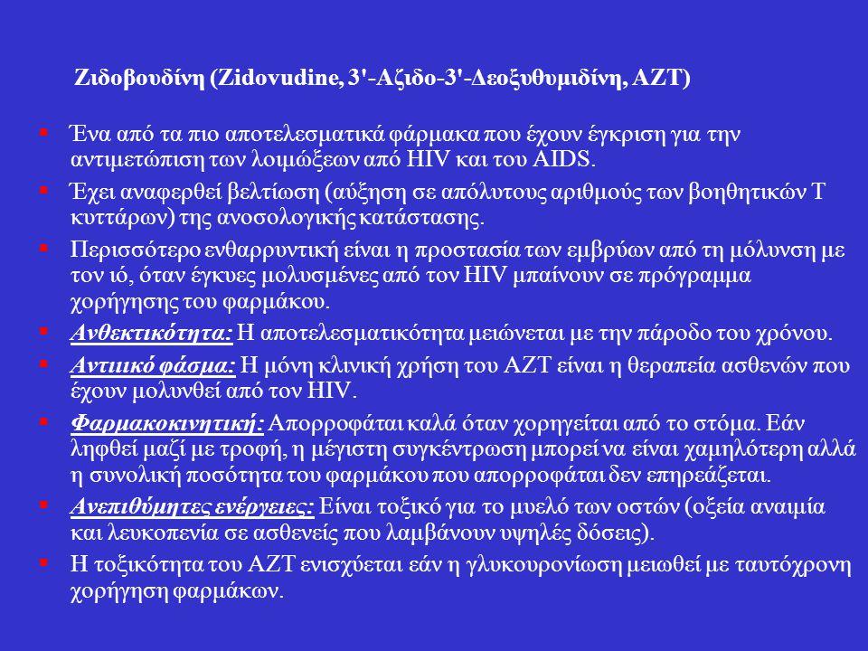 Ζιδοβουδίνη (Zidovudine, 3 -Αζιδο-3 -Δεοξυθυμιδίνη, ΑΖΤ)