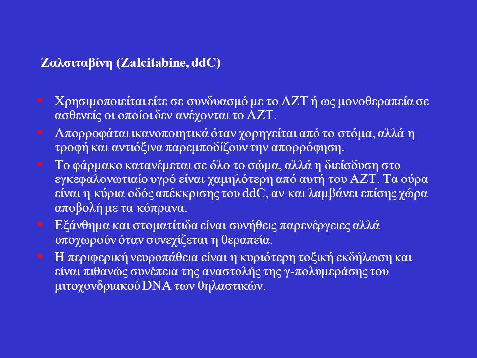 Ζαλσιταβίνη (Zalcitabine, ddC)