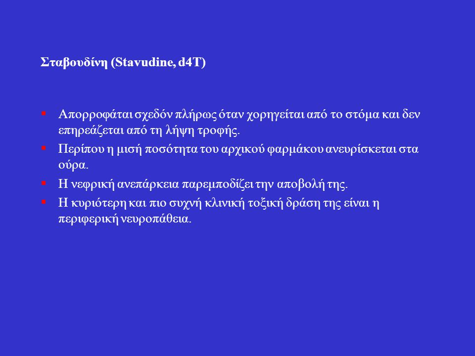Σταβουδίνη (Stavudine, d4T)