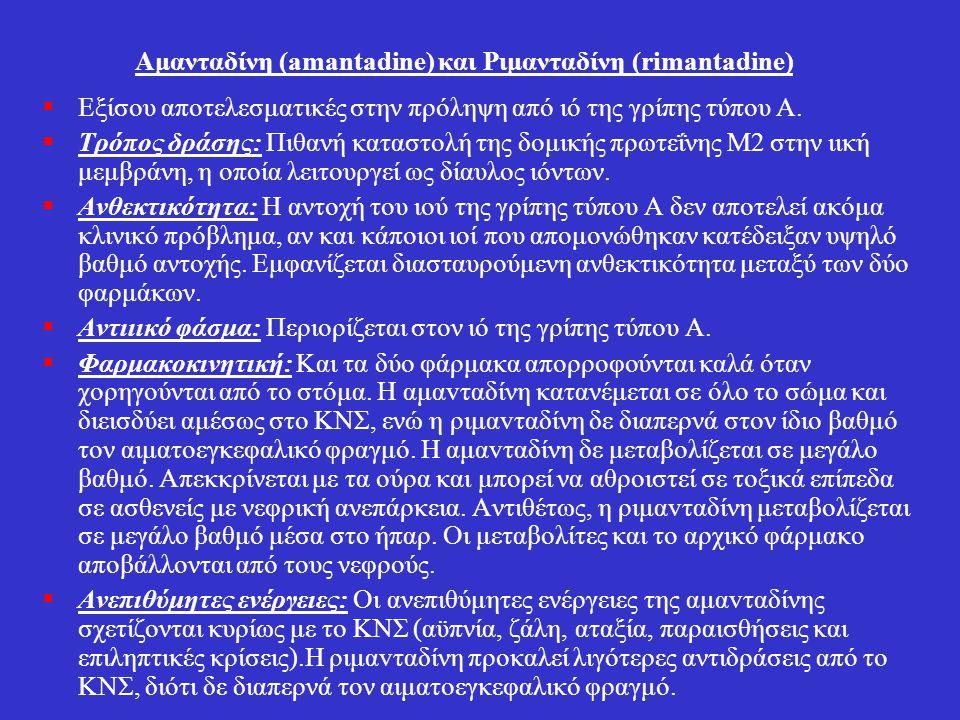 Αμανταδίνη (amantadine) και Ριμανταδίνη (rimantadine)