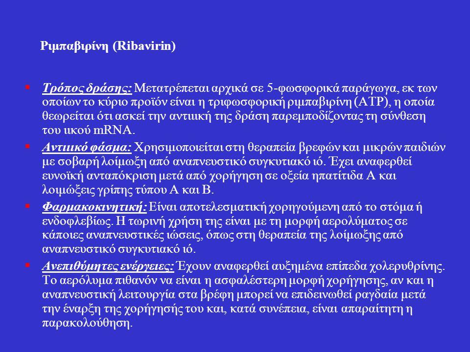 Ριμπαβιρίνη (Ribaνirin)