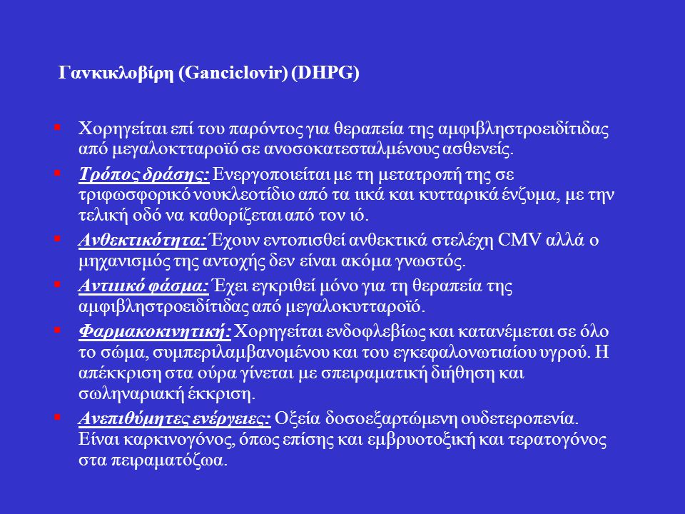 Γαvκικλοβίρη (Ganciclovir) (DHPG)