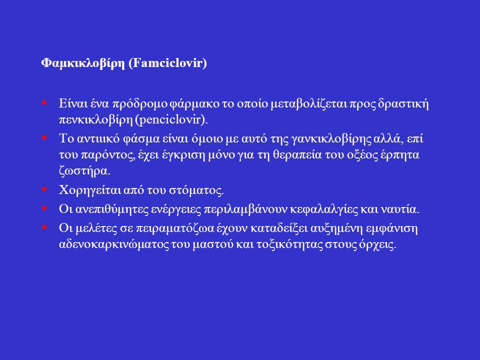 Φαμκικλοβίρη (Famciclovir)