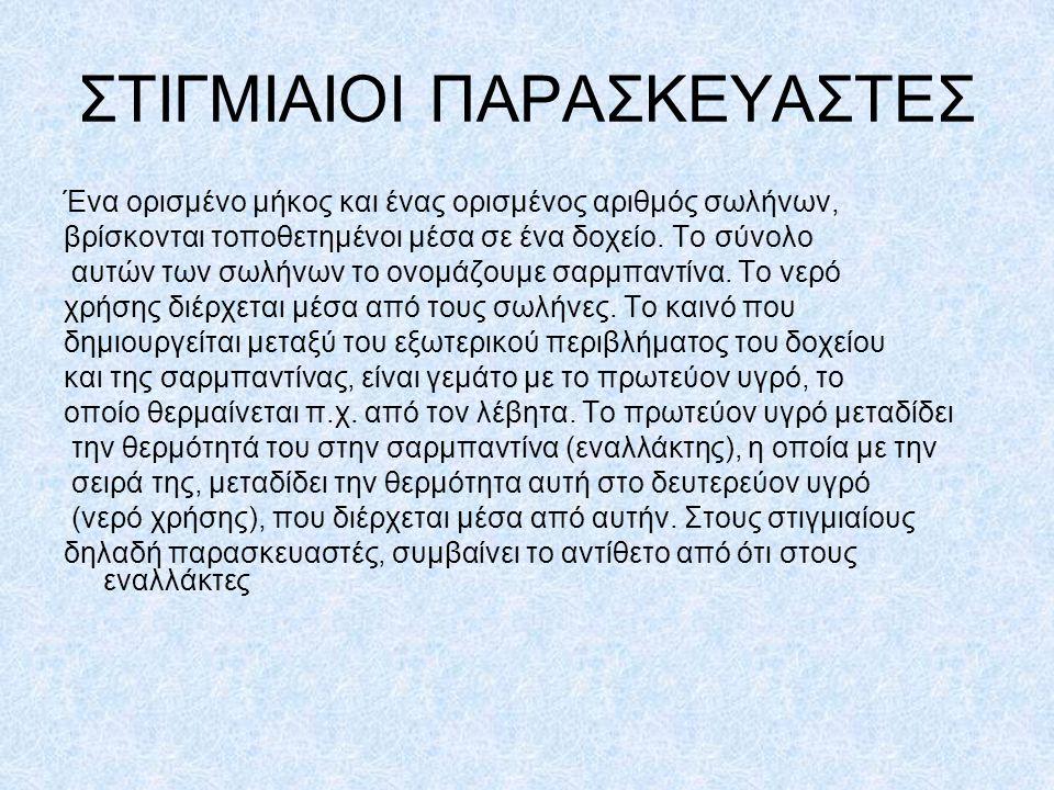 ΣΤΙΓΜΙΑΙΟΙ ΠΑΡΑΣΚΕΥΑΣΤΕΣ