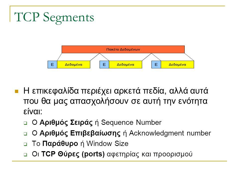 TCP Segments Η επικεφαλίδα περιέχει αρκετά πεδία, αλλά αυτά που θα μας απασχολήσουν σε αυτή την ενότητα είναι: