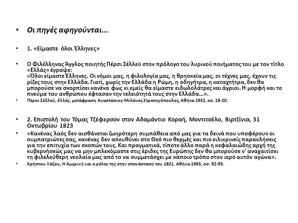 Οι πηγές αφηγούνται... 1. «Είμαστε όλοι Έλληνες»